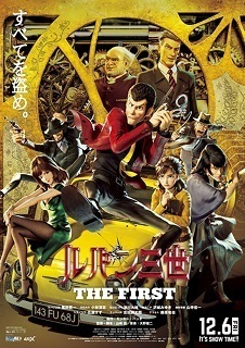 lupin-3rd-movie.jpg